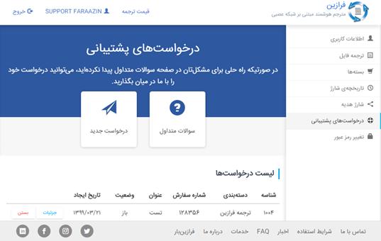 درخواست پشتیبانی مترجم آنلاین فرازین (تیکت)