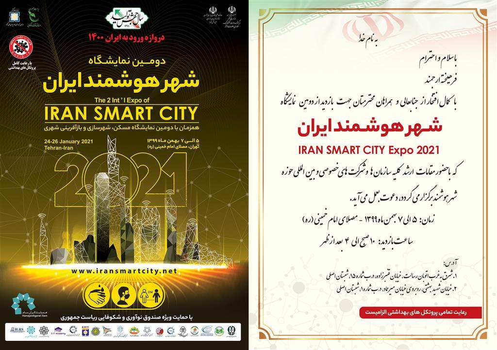 کارت دعوت نمایشگاه بین المللی شهر هوشمند ایران