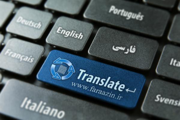 ترجمه تخصصی مقاله انگلیسی به فارسی مترجم آنلاین فرازین translate_translation