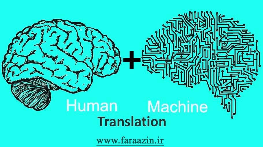 فرازین اولین ارائه دهنده ترجمه ترکیبی ماشینی-انسانی در ایران