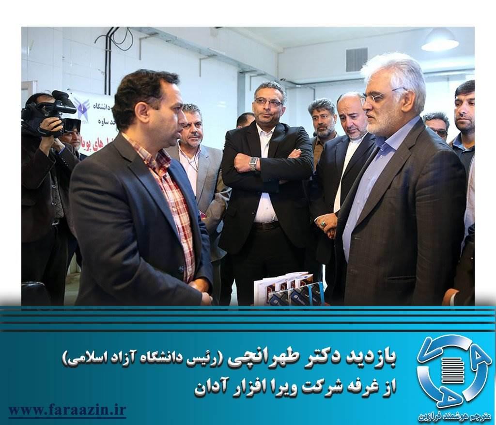 بازدید رئیس دانشگاه آزاد اسلامی از غرفه شرکت ویرا افزار آدان