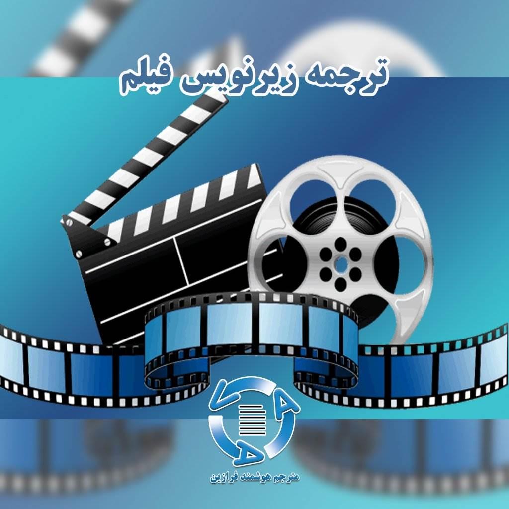 ترجمه زیرنویس فیلم