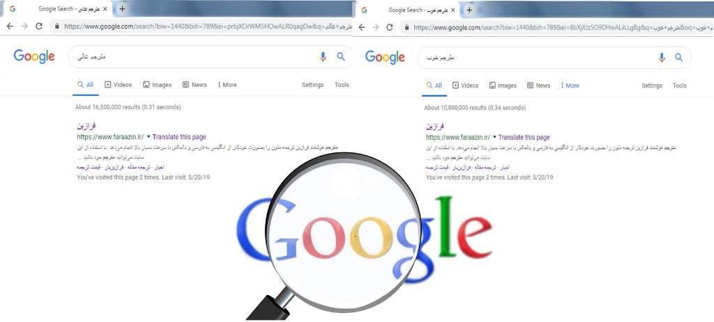 مترجم هوشمند فرازین به عنوان مترجم عالی و مترجم خوب صدرنشین جستجوی گوگل شد