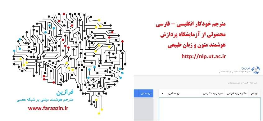 «فرازین» دانشگاه تهران بهتر از گوگل ترجمه میکند